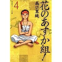 花のあすか組!(4) (祥伝社コミック文庫)