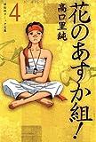 花のあすか組!(4)
