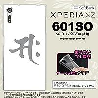 601SO スマホケース Xperia XZ 601SO カバー エクスペリア XZ 梵字(サク) 白 nk-601so-tp581