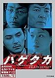 ハゲタカ(新価格)[DVD]