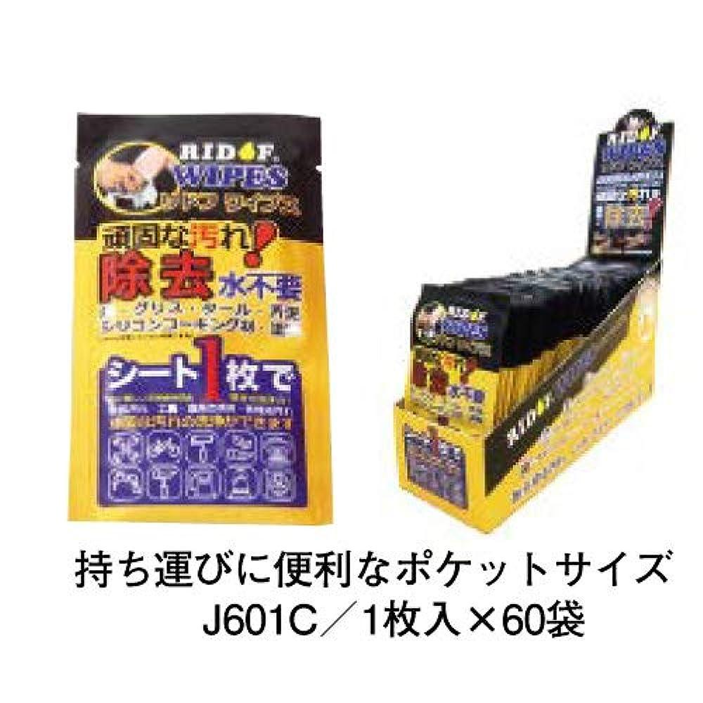 爆発発見する暗くするリドフワイプス ポケットタイプ/1枚入×60袋 J601C