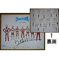 1983年当時品東京サマーランドウルトラマン兄弟直筆サイン入り色紙