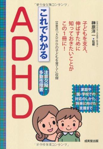 これでわかるADHDの詳細を見る