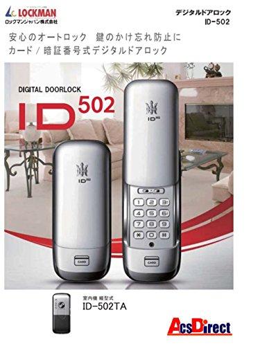 ID-502TA デジタルドアロック 暗証番号/Mifare ICカード(taspo使用可)/Fel...