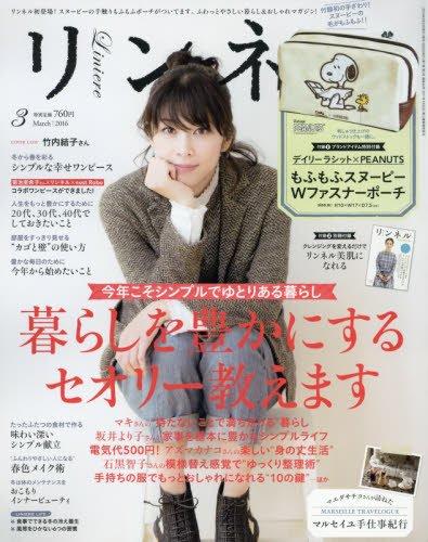 リンネル 2016年 03 月号 [雑誌]の詳細を見る