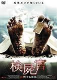 検屍官 沈黙する死体[DVD]