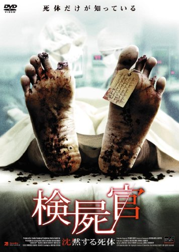検屍官 沈黙する死体 [DVD]の詳細を見る