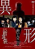 怪談新耳袋異形 赤い人編 [DVD]