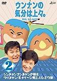 ウンナンの気分は上々。Vol.2 シンチャンナンチャンの旅 &ウッチャン・キャイ〜ンの旅 [DVD]