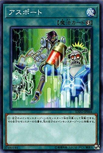 アスポート ノーマル 遊戯王 エクストリーム・フォース exfo-jp064