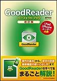 GoodReaderパーフェクトブック 改訂版