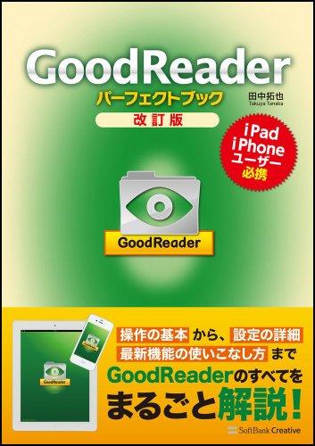 GoodReaderパーフェクトブック 改訂版の詳細を見る