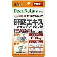 ディアナチュラスタイル 肝臓エキス×オルニチン・アミノ酸 60粒 (20日分)