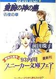 隻腕の神の島 / 前田 珠子 のシリーズ情報を見る