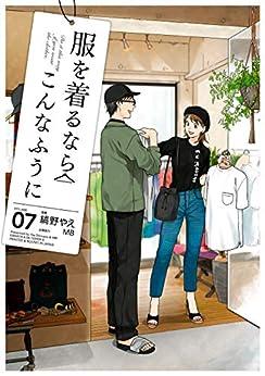[縞野やえxMB] 服を着るならこんなふうに 第01-07巻