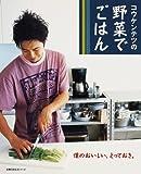 コウケンテツの野菜でごはん―僕のおいしい、とっておき。 (主婦の友生活シリーズ)