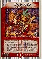 デュエルマスターズ/DMC40/07/ゴッド・ルピア
