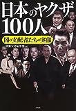 日本のヤクザ100人 闇の支配者たちの実像