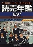 読売年鑑〈1997〉