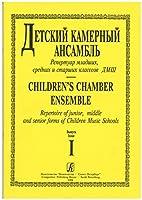 Children's Chamber Ensemble. Repertoire of junior, middle and senior forms of Children Music Schools. Volume I
