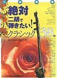 ニ胡楽譜 絶対二胡で弾きたい! クラシック38曲