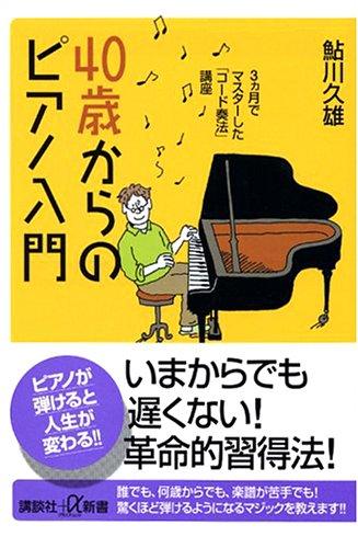 40歳からのピアノ入門-3ヶ月でマスターした「コード奏法」講座 (講談社+α新書)の詳細を見る