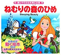ねむりの森のひめ (世界の名作童話 動く絵本(DVD付))