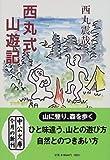 西丸式山遊記 (中公文庫)