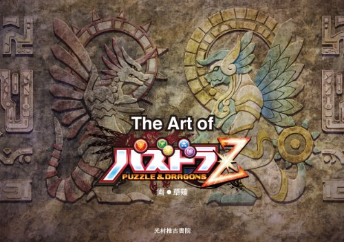 The Art of パズドラZ