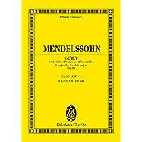 オイレンブルクスコア メンデルスゾーン 弦楽八重奏曲 変ホ長調 作品20 (オイレンブルク・スコア)