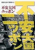 不安大国ニッポン 格差社会の現場から (朝日文庫)