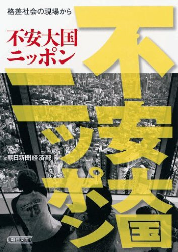 不安大国ニッポン 格差社会の現場から (朝日文庫)の詳細を見る