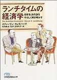 ランチタイムの経済学—日常生活の謎をやさしく解き明かす (日経ビジネス人文庫)