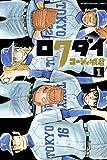 ロクダイ(1) (週刊少年マガジンコミックス)
