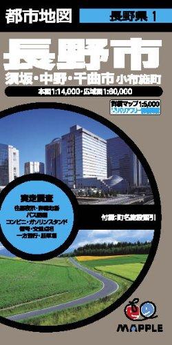 都市地図 長野県 長野市 須坂・中野・千曲市・小布施町 (地図 | マップル)