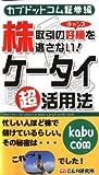株取引の好機を逃さない!  ケータイ超活用法【カブドットコム証券編】