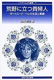 荒野に立つ貴婦人—ガートルード・ベルの生涯と業績 (イスラーム文化叢書)