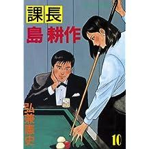 課長 島耕作(10) (モーニングコミックス)