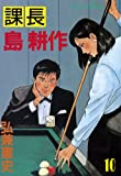 課長 島耕作(10) (モーニングKC (226))