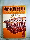和洋胸算用―私のマーケティング経営 (1976年)