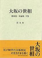 大坂の世相 (岡本良一史論集下巻)