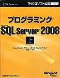 プログラミングMS SQL SERVER 2008 上 (マイクロソフト公式解説書) 画像