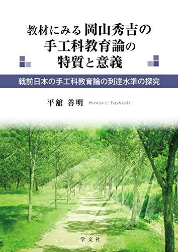 教材にみる岡山秀吉の手工科教育論の特質と意義:戦前日本の手工科教育論の到達水準の探究の詳細を見る