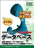 合格への総まとめ データベースめざせスコア+100〈2006‐2007〉 (情報処理技術者試験対策書)