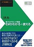 新プログラミング環境 C#がわかる+使える (@IT技術叢書シリーズ)