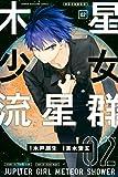 木星少女流星群(2) (マガジンポケットコミックス)