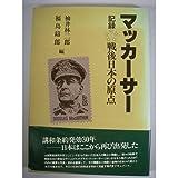 マッカーサー―記録・戦後日本の原点