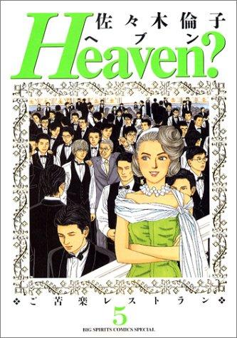 Heaven?―ご苦楽レストラン (5) (Big spirits comics special)の詳細を見る