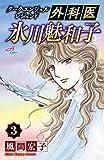 ダーク・エンジェル レジェンド 外科医 氷川魅和子 3 (Akita Comics Elegance)