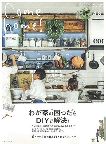 RoomClip商品情報 - Come home! vol.48 (私のカントリー別冊)